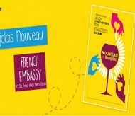 World-famous French wine Beaujolais Nouveau 2019 to be held in Hanoi
